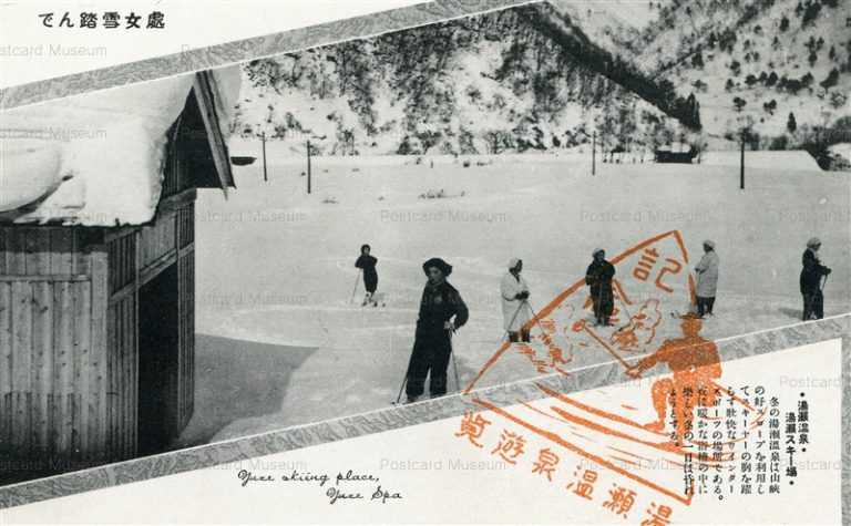 er1112-Yuze Spa 湯瀬温泉 湯瀬スキー場
