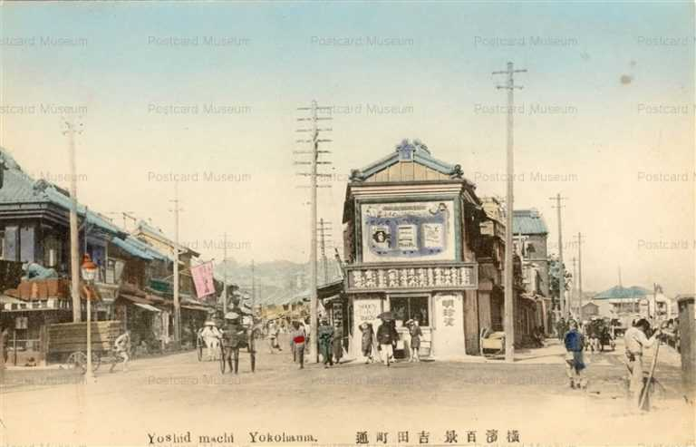 yb280-Yoshidamachi Yokohama 吉田町通 横浜百景