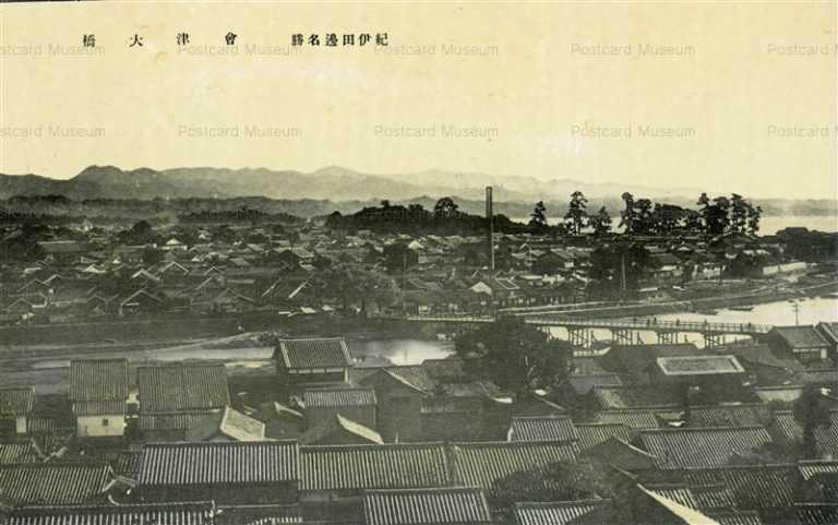 zy686-Aizu oohashi 會津大橋 紀伊田邊