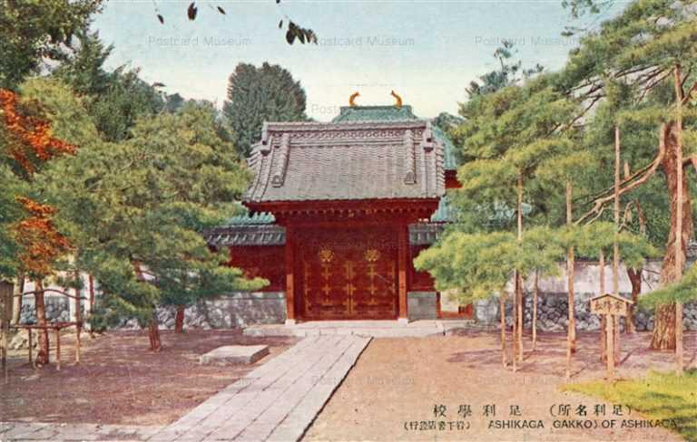lt1358-Ashikaga Gakko 足利学校 栃木