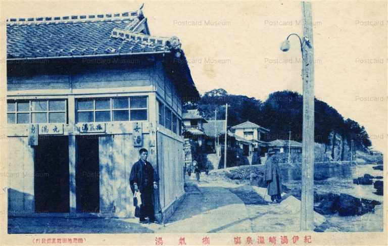 zy720-Yusaki onsen 疝氣湯 紀伊湯崎温泉塲