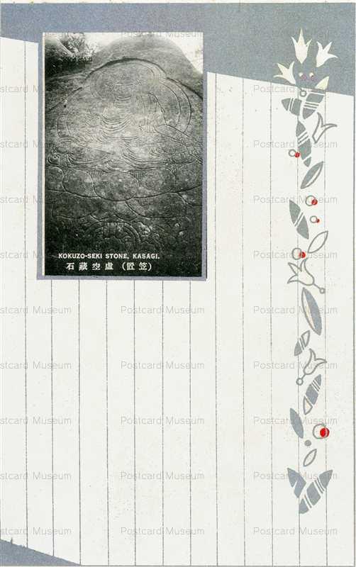 kfb093-Kokuzo-seki Stone Kasagi 笠置 虚空蔵石 京都