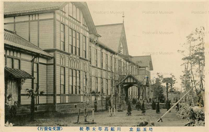 ls290-Kawagoe Girls' High School 埼玉縣立 川越高等女学校