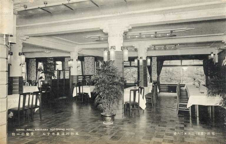 lt1027-Dining Hall Kinugawa Hot-spring Hotel 鬼怒川温泉ホテル 食堂の一部