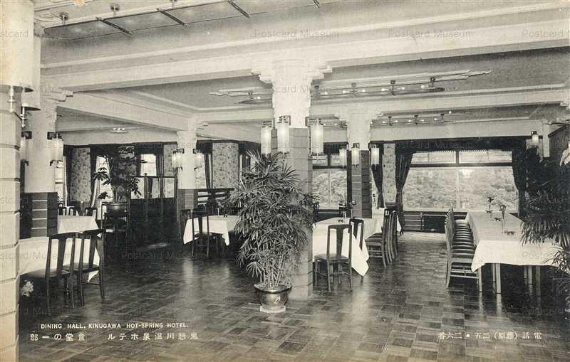 lt1027-Dining Hall Kinugawa Hot-spring Hotel 鬼怒川温泉ホテル 食堂の一部