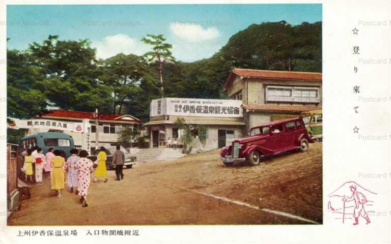 lg1120-Ikaho onsen Gunma 上州伊香保温泉場 入口物聞橋付近 群馬