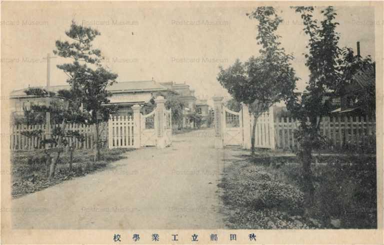 er330-Prefectural Technical School Akita 秋田縣立工業學校