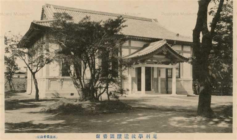 lt1352-library Ashikaga School 足利學校遺蹟 図書舘