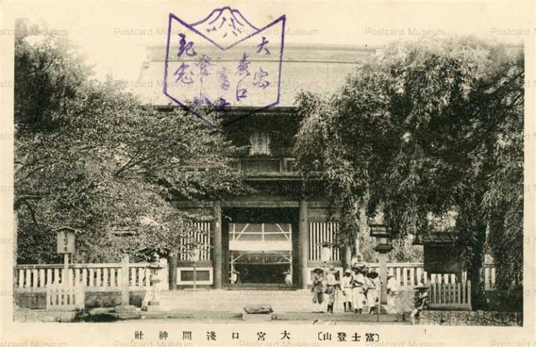 uc1045-Sengen jinja 大宮口淺間神社