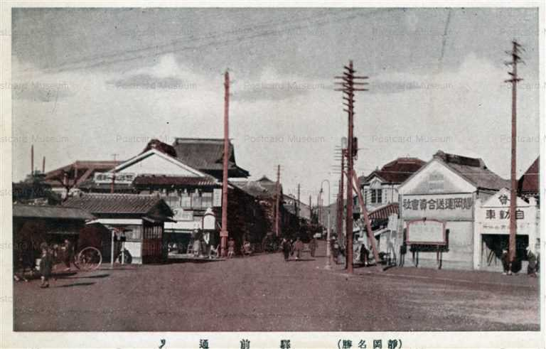 uc010-Sizuoka Station Street 駅前通り 静岡名勝