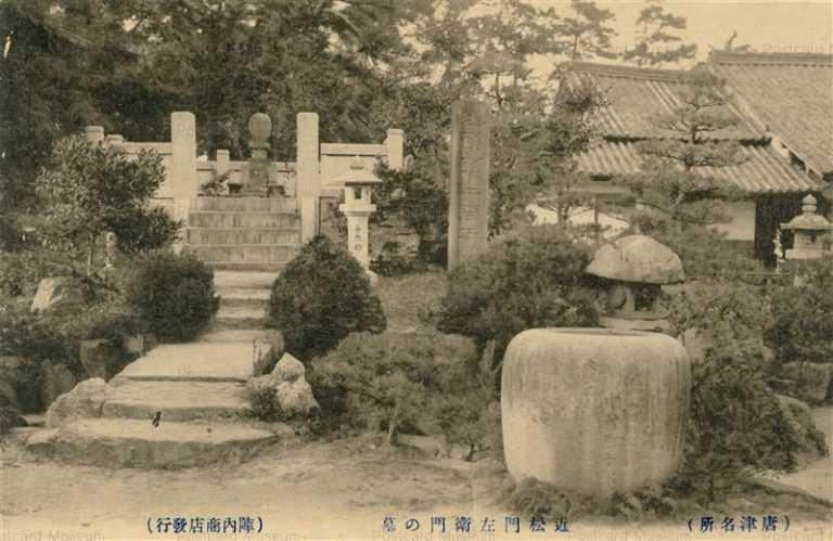 sag350-Chikamatsumonzaemon Grave Karatsu 近松門左衛門の墓 唐津名所