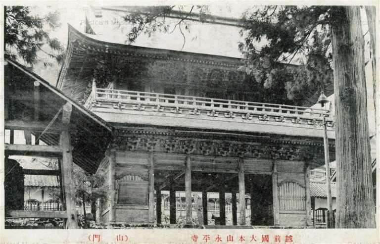hf1070-Eihei-ji Sanmon Echizen 越前國本山永平寺 山門