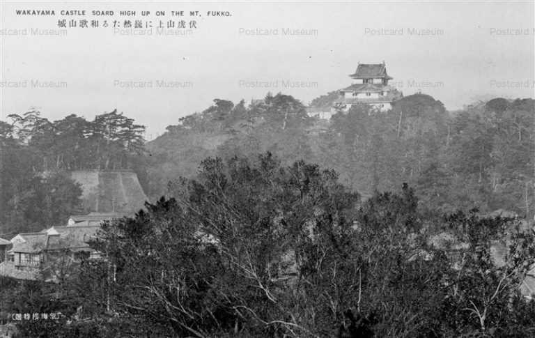 zy120-Wakayama castle Mt,Fukko 伏虎山上に巍然たる和歌山城