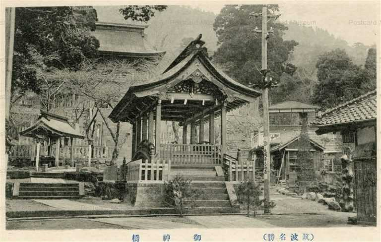 ll737-Goshinkyo Tsukuba Ibaraki 御神橋 筑波 茨城