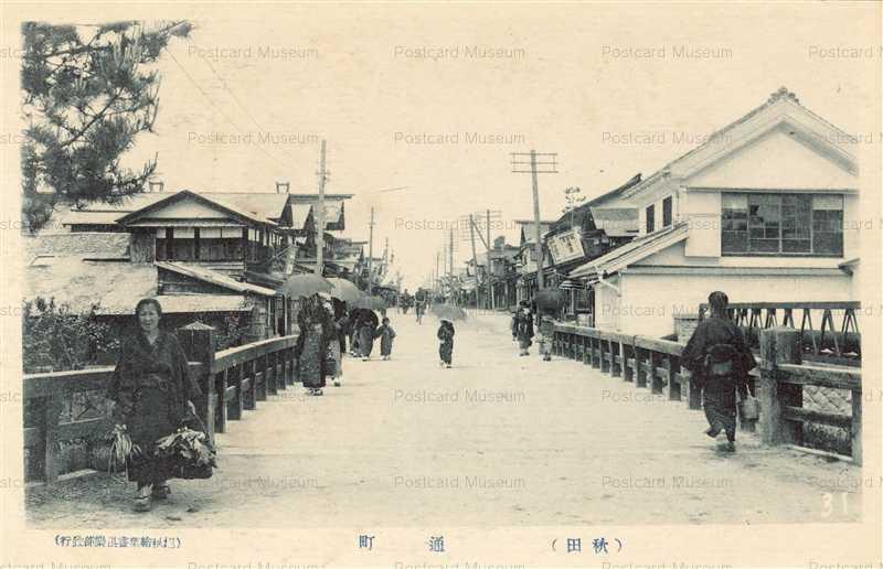 er010-Tourimachi Akita 通町 秋田