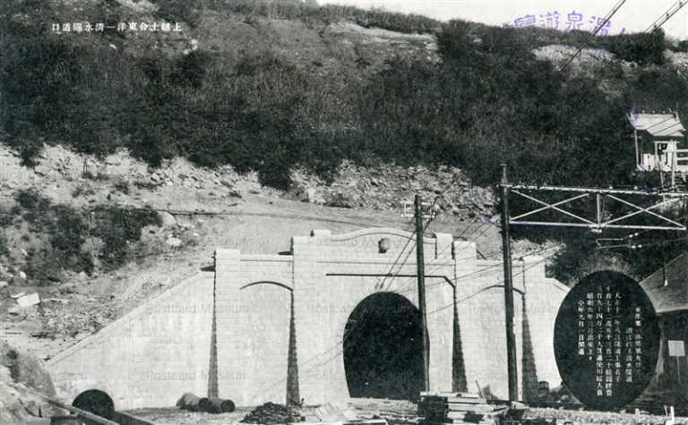 lg1207-Shimizu Tunnel Minakami 上越土合東洋一清水隊動口