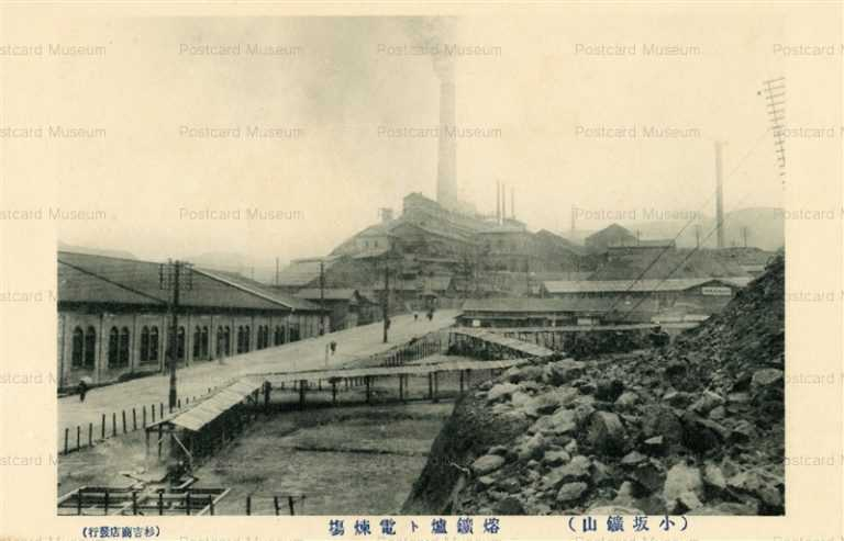 er1042-Kosaka Mine Kazuno 熔鑛炉ト電煉塲 小坂鑛山 鹿角