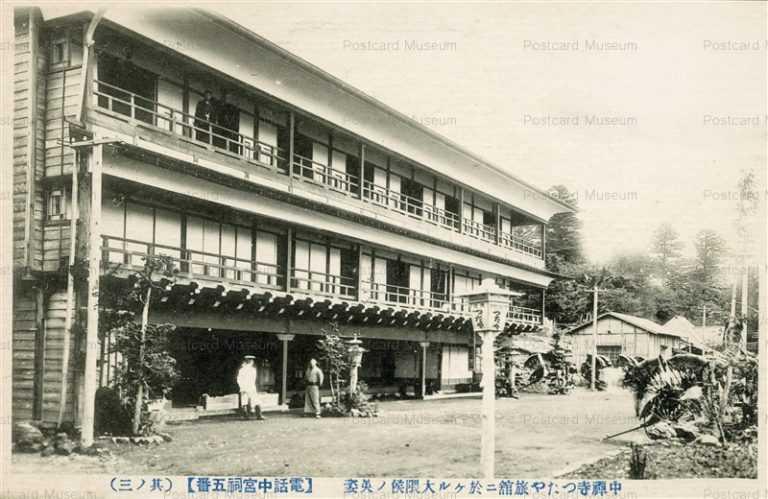 lt462-Tsutaya Inn Chuzenji Nikko 中禅寺 つたや旅館に於ける 大隈侯の英姿3