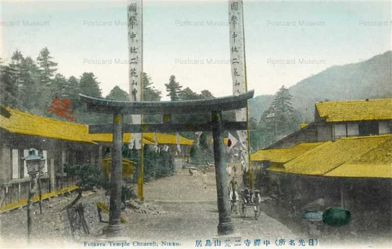lt500-Futaara Temple Chuzenji Nikko 中禅寺二荒山鳥居 日光名所