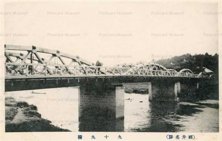 hf356-Tsukumo Bridge Fukui 九十九橋 福井名勝