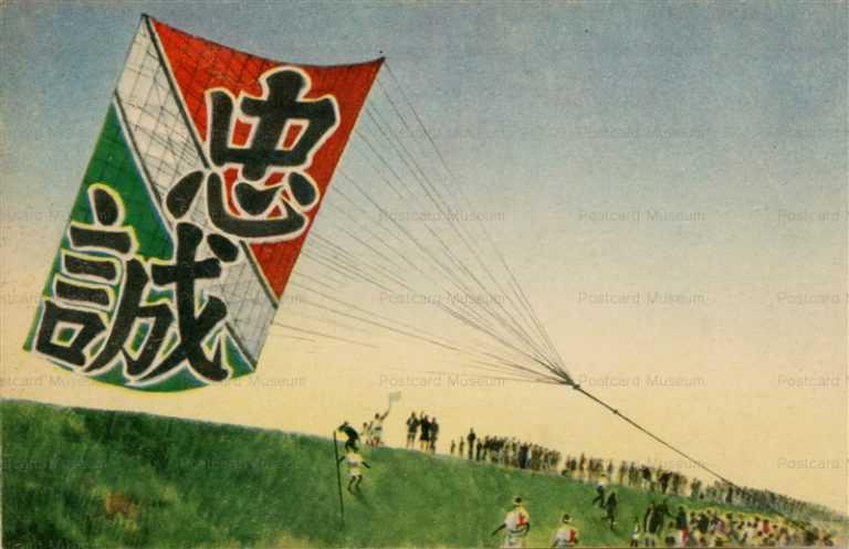 ls790-Oodako Hojibanamura 宝珠花村 大凧 幼年倶楽部