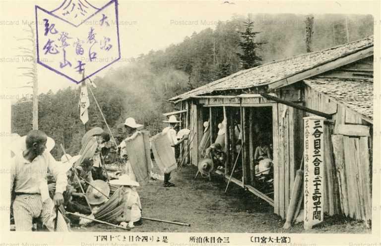 uc1136-Mt.Fuji 三合目休泊所 是より四合目まで十四丁