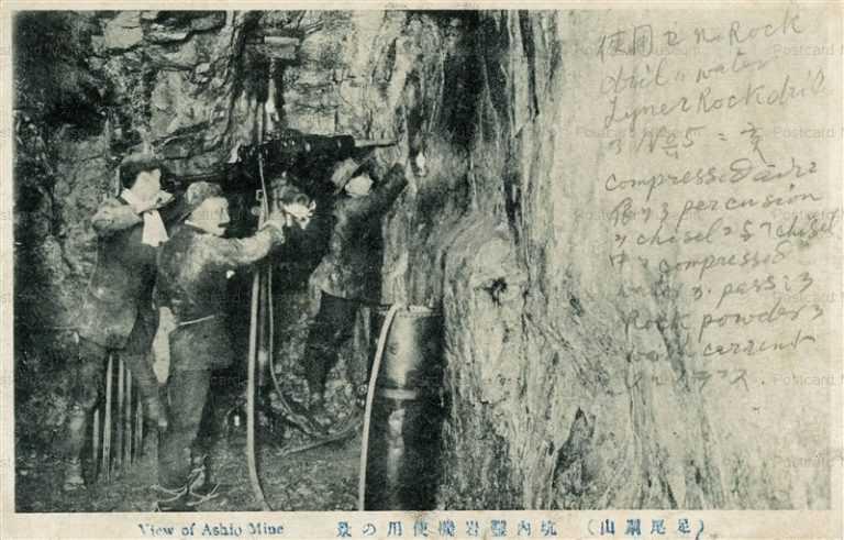 lt1142-Ashio Mine 坑内岩鏨機使用の光景 足尾銅山