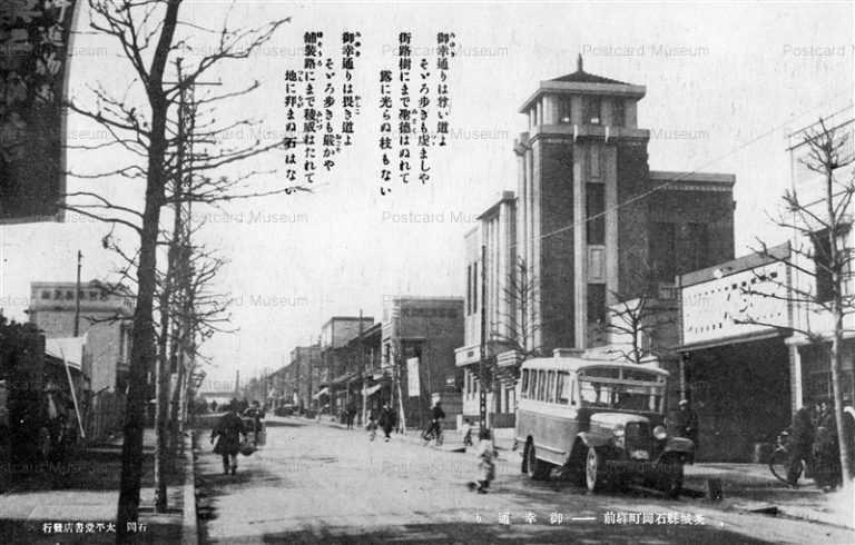 ll895-Ishiokamachi station Miyukidori Ibakaki 石岡町驛前 御幸通り 茨城