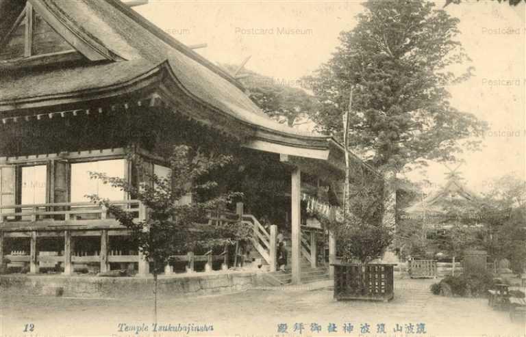 ll732-Tsukubjinja12 筑波神社御拝殿 筑波