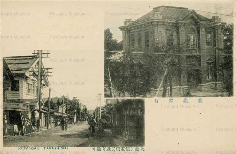 er960-Oomagari Post Office Senboku Bank 大曲郵便電信局及町通り 仙北銀行