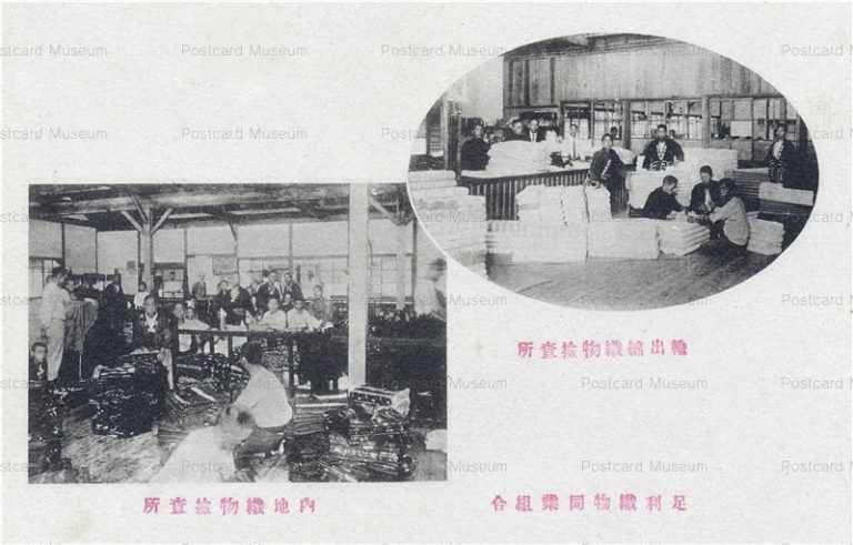 lt1305-Ashikaga Textiles 足利織物同業組合 内地織物検査所 輸出綿織物検査所