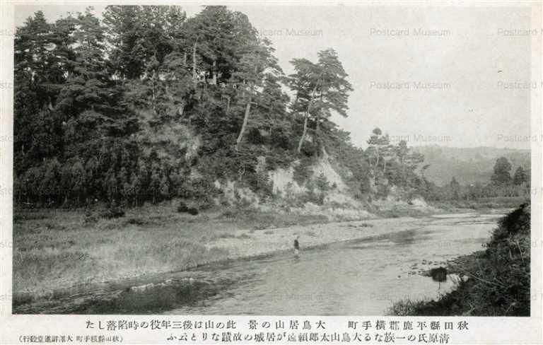 er840-Otoriiyama Yokotecho 大鳥居山の景 秋田県平鹿郡横手町