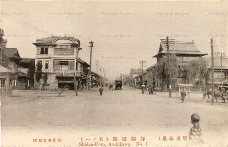 ha170-Asahikawa Shidandoro 師団道路其ノ一 旭川