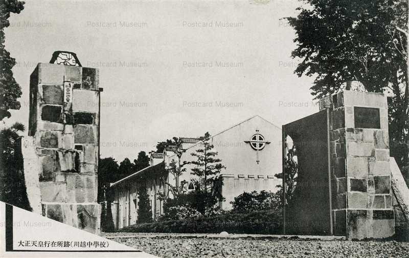 ls310-Kawagoe Junior Hight School Saitama 大正天皇行在所跡 川越中學校 埼玉