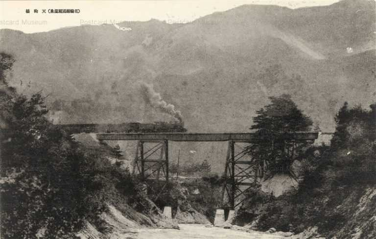 er1120-Tengubashi Yuzeonsen 天狗橋 湯瀬温泉