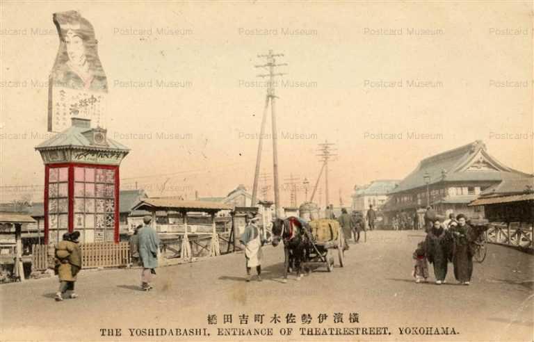 yb275-Yoshidabashi Entrance Theatre Street 横浜伊勢佐木町吉田橋 中将湯