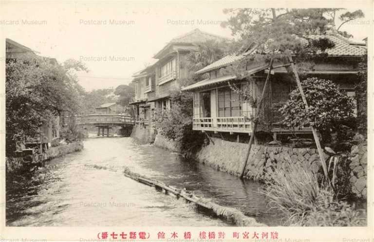 uc1060-Hashimotokan Suruga Oomiya 橋本館 對橋楼 駿河大宮町 静岡
