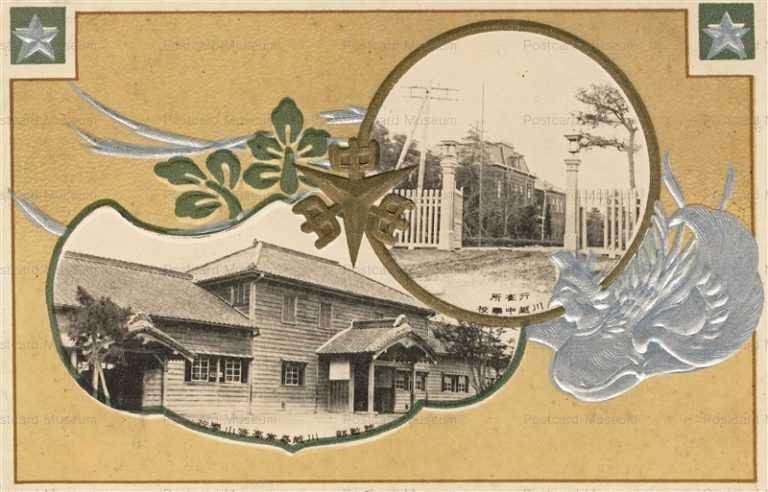 ls305-Kawagoe High School 川越中学校 川越尋常高等小学校