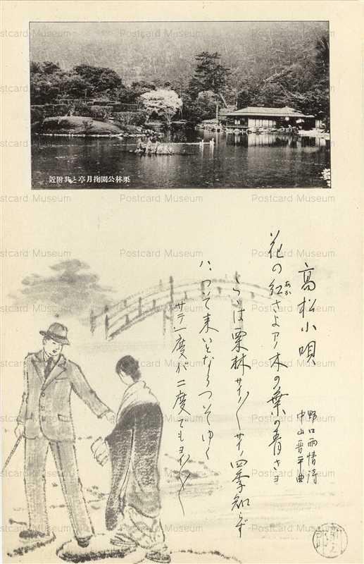 xk294-Takamatsukouta 高松小唄 栗林公園 詩 野口雨情 曲 中山晋平