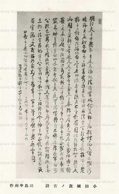 ll785-Oda Ruins Ancient Poem 小田城趾ノ古詩 茨城