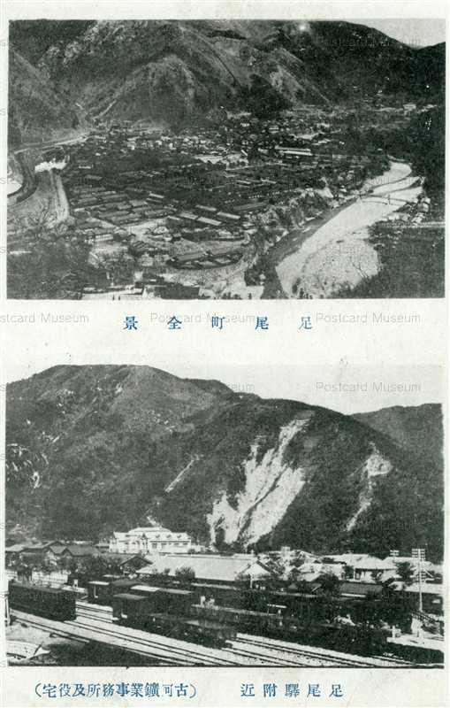 lt1130-Ashiomachi Station 足尾町全景 足尾駅付近 古河鉱業事務所及役宅