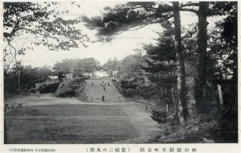er859-Yokotecho Park 秋田県横手町公園 旧城二の丸阯