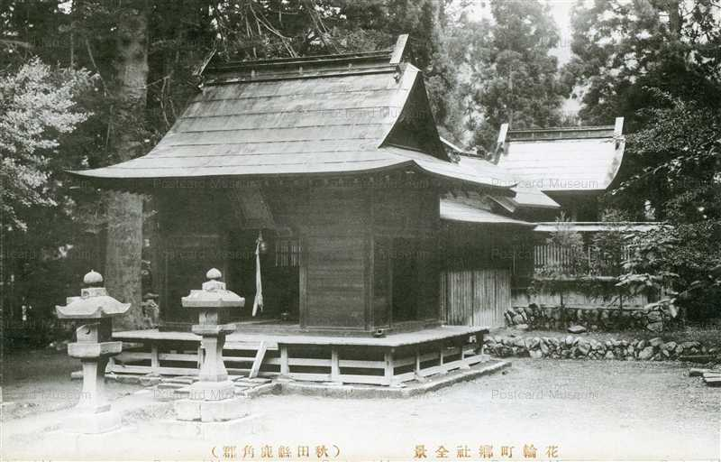 er1165-Hanawa Kazuno 花輪町郷社全景 秋田縣鹿角郡