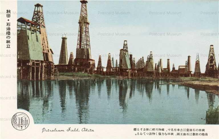 er385-Oil Akita 秋田 石油櫓の林立