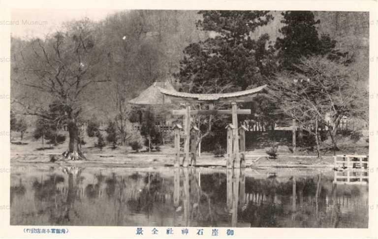 er1650-Gozanoishijinja Senboku 御座石神社 秋田仙北