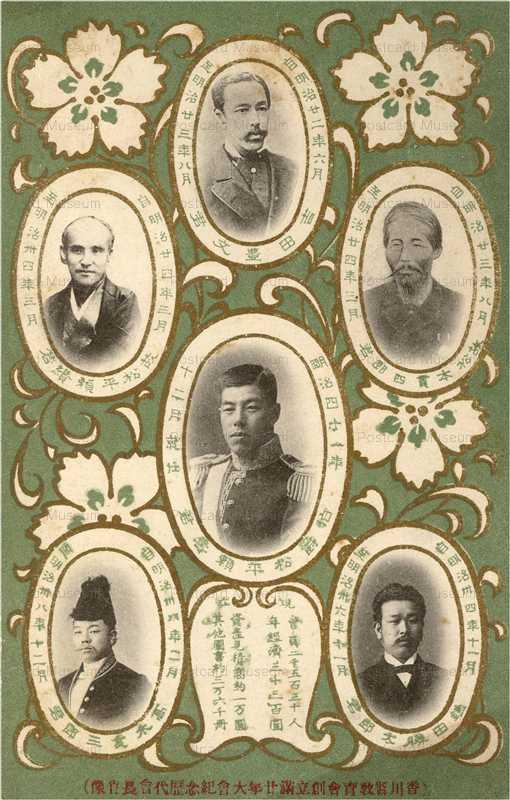 xk395-Past Chairman Portraits Kagawa 香川県教育会創立満二年大会記念歴代会長肖像