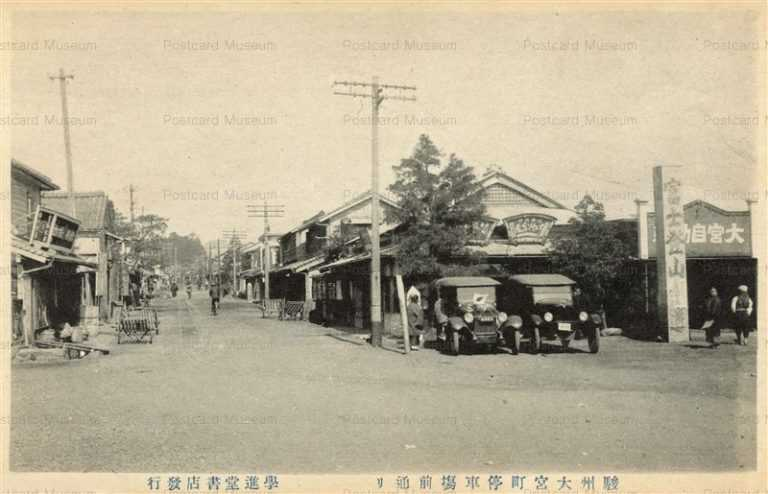 uc1020-Station Area Omiya Shizuoka 駿州大宮町停車場通り