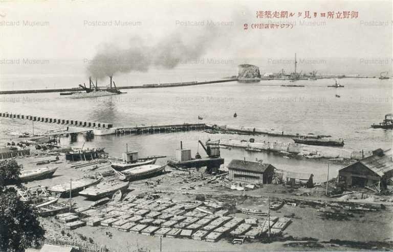hu050-Abashiri Port 御野立所より見たる網走築港