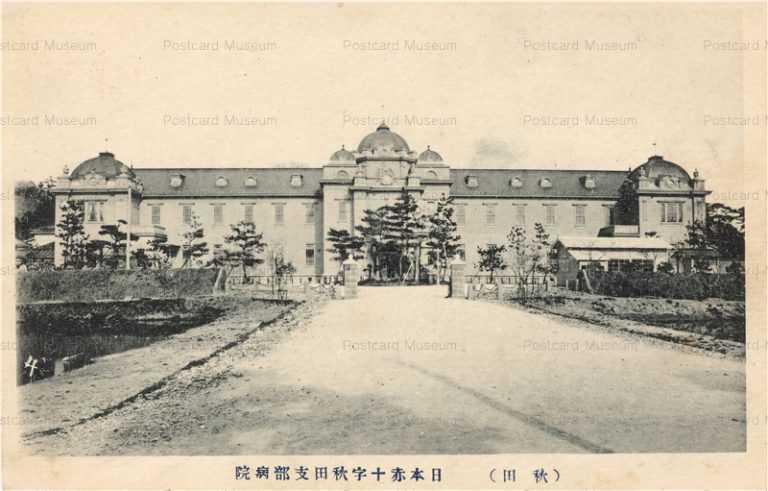 er270-Akita Red Cross Hospital 日本赤十字秋田支部病院