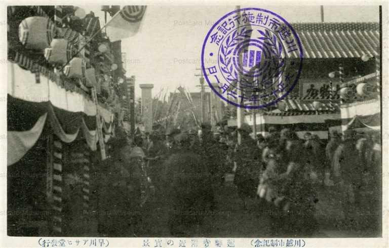 ls330-Renkeiji Kawagoe 蓮馨寺附近の実景 川越市制記念 大正十一年十二月一日